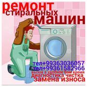 ремонт стиральных машин в Ашхабаде+99361582966